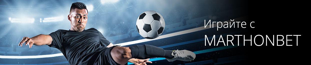 Ставки на спорт онлайн через интернет в букмекерских